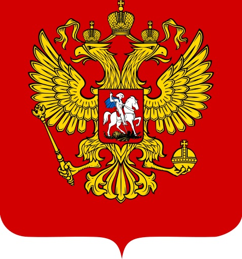 Coat of Arms of the Russian Federation 0002
